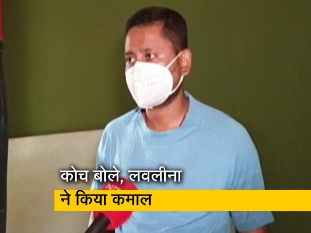 Videos : लवलीना में थी कुछ कर गुजरने की ललक, महिला बॉक्सर को ट्रेनिंग देने वाले कोच बोले