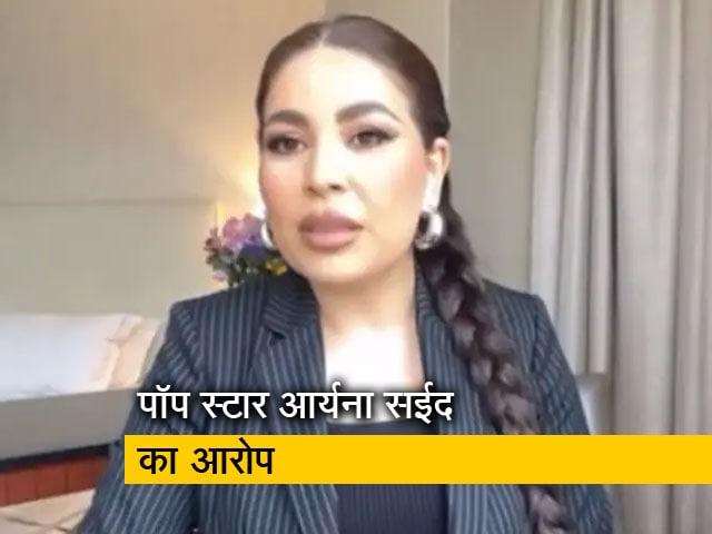 Videos : अफगान की पॉप स्टार आर्यना सईद ने पाकिस्तान पर तालिबान को मजबूत बनाने का लगाया आरोप