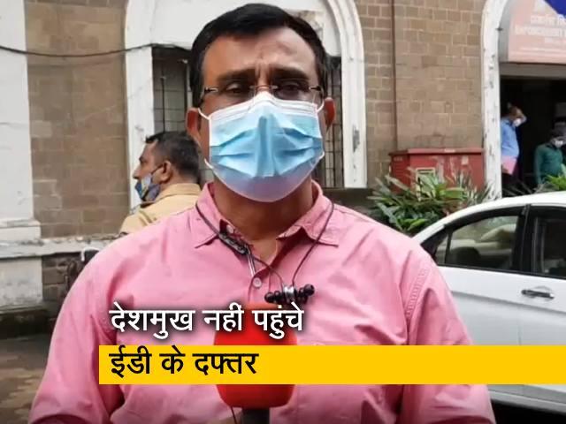 Video : अनिल देशमुख फिर ईडी के दफ्तर नहीं पहुंचे, मनी लांड्रिंग केस में आरोपी हैं महाराष्ट्र के पूर्व गृह मंत्री