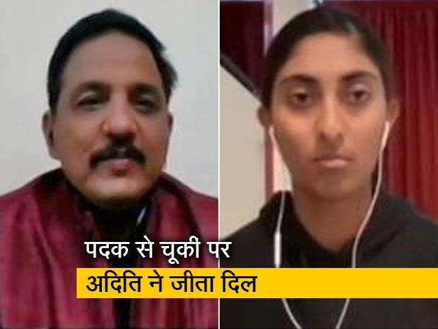 Video : 'चौथे नंबर पर आना मायूसी भरा, लेकिन आत्मविश्वास बढ़ा है' : NDTV से बोलीं गॉल्फर अदिति अशोक