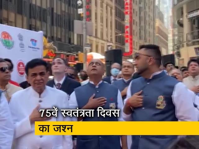 Video : स्वतंत्रता दिवस: अमेरिका के न्यूयॉर्क में टाइम्स स्क्वायर पर फहराया गया तिरंगा