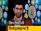 Video: भारत में क्रिप्टोकरेंसी को लेकर क्या है स्थिति? कहां से हुई इसकी शुरुआत?