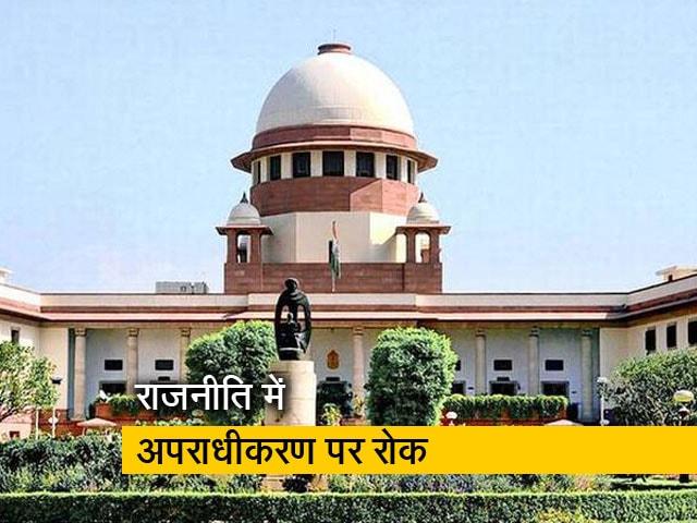 Video : बीजेपी और कांग्रेस समेत सभी बड़ी राजनीतिक पार्टियों पर सुप्रीम कोर्ट ने लगाया लाखों का जुर्माना