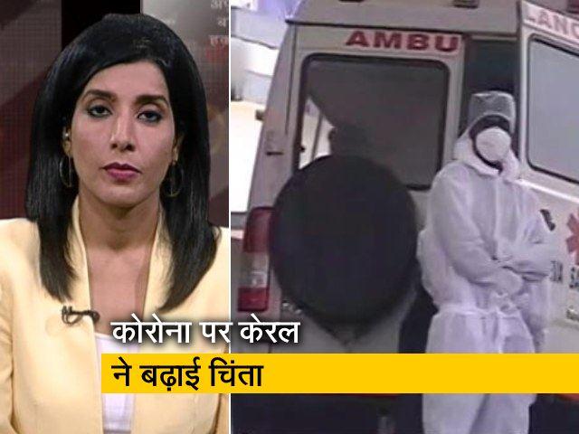 Video : अफवाह बनाम हकीकत: केरल को लेकर चिंता, ठीक होने या टीका लेने के बाद भी संक्रमण