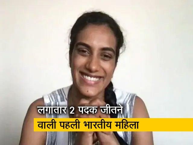 Video : पीवी सिंधु की जीत पर क्या बोलीं पूर्व नेशनल चैंपियन मंजुशा कंवर?