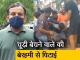 Video : इंदौर में 28 घंटे में पीड़ित के आरोपी बनने पर चार सवाल, बता रहे हैं अनुराग द्वारी