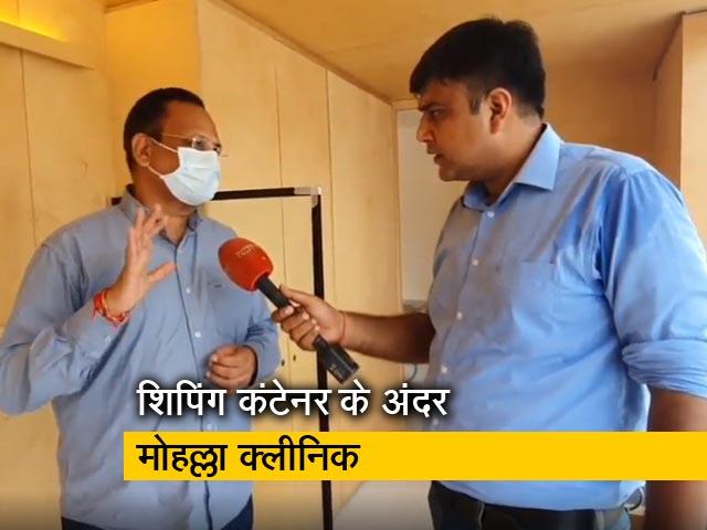 Video : शिपिंग कंटेनर के अंदर चलेंगे मोहल्ला क्लीनिक, दिल्ली के स्वास्थ्य मंत्री सत्येंद्र जैन दी जानकारी