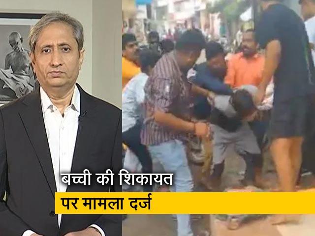 Videos : रवीश कुमार का प्राइम टाइम : इंदौर में चूड़ी बेचने वाली की पिटाई, फिर उस पर छेड़छाड़ का भी केस दर्ज