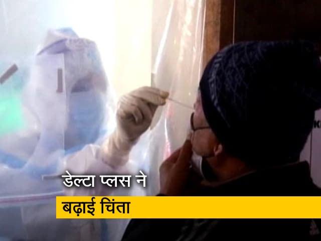 Video : महाराष्ट्र में डेल्टा प्लस ने बढ़ाई चिंता, राज्य में अब तक 3 लोगों की गई जान