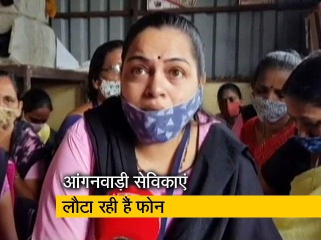 Video : महाराष्ट्र : आंगनवाड़ी सेविकाएं लौटा रही हैं सरकार से मिला फोन, बताया ये कारण