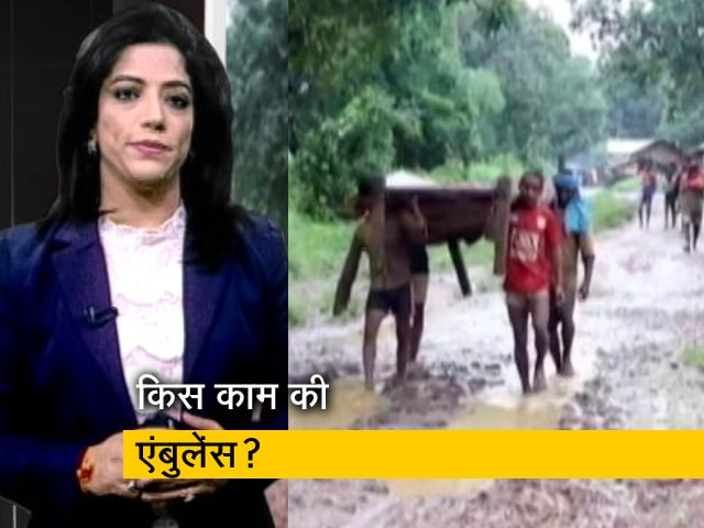Video : MP: प्रसूताओं को एंबुलेंस मुहैया नहीं, खाट पर तय करनी पड़ रही लंबी दूरी