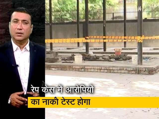 Video : क्राइम रिपोर्ट इंडिया : दिल्ली रेप केस में रिमांड पर लेकर आरोपियों का होगा नार्को टेस्ट
