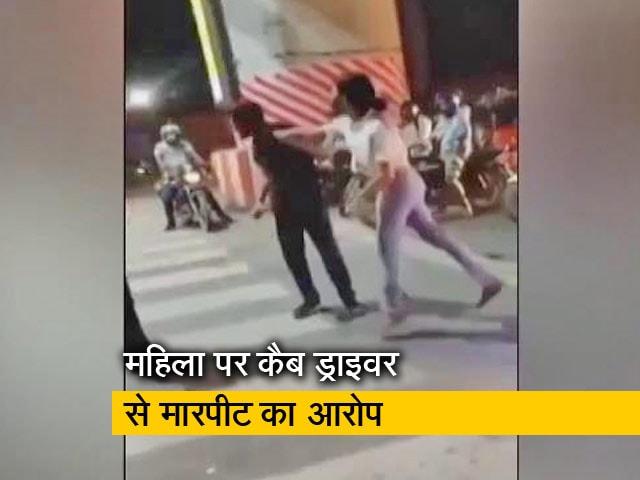 Videos : UP: कैब ड्राइवर के साथ मारपीट करने वाली महिला के खिलाफ FIR