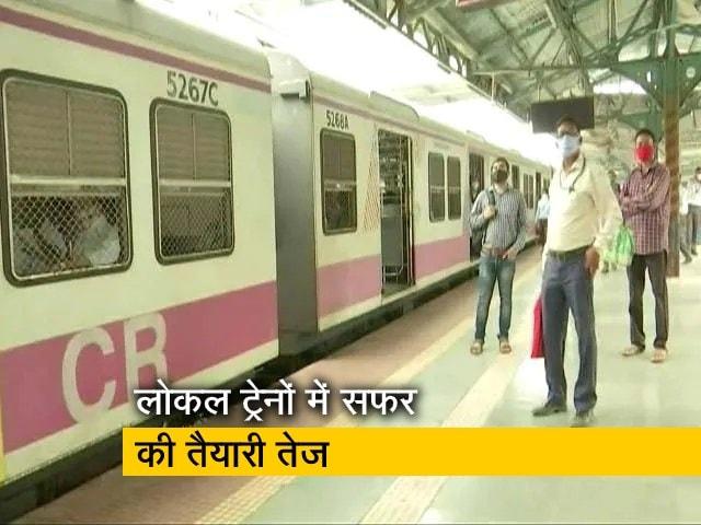 Video : मुंबई की लोकल ट्रेनों में सफर कर सकेंगे आम लोग पर कई शर्तों को मानना होगा