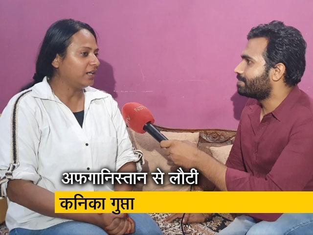 Videos : वायु सेना के C-17 एयरक्राफ्ट से अफगानिस्तान से सुरक्षित भारत लौटीं पत्रकार कनिका गुप्ता