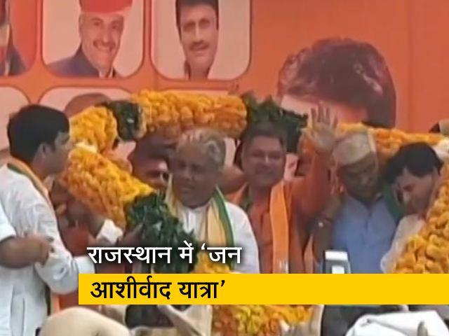 Video : अब राजस्थान में बीजेपी की 'जन आशीर्वाद यात्रा', हाल में मंत्री बने भूपेंद्र यादव हैं चेहरा