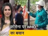 Video : भारत में Endemic स्टेज पर जा सकता है कोरोना,  WHO ने  दी जानकारी