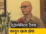 Video : रेट्रोस्पेक्टिव टैक्स कानून खत्म करने के लिए सरकार प्रतिबद्ध थी, NDTV से बोले राजस्व सचिव तरुण बजाज