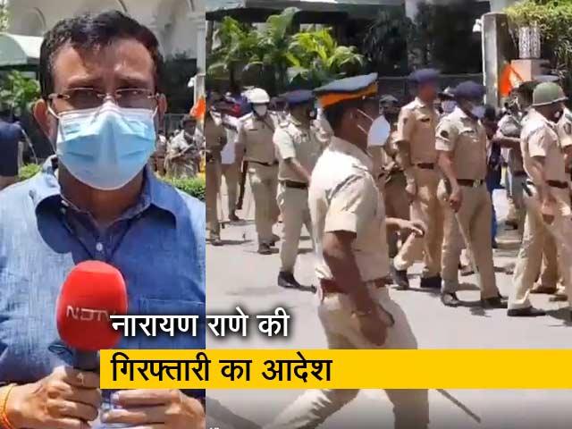Video : महाराष्ट्र में BJP नेता और केंद्रीय मंत्री नारायण राणे की गिरफ्तारी का आदेश, आपस में भिड़े दोनों पार्टी के कार्यकर्ता