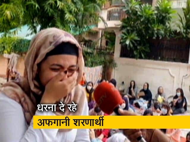 Video : अफगानिस्तान के काबुल में बम धमाकों के बाद भारत में रह रहे अफगानी शरणार्थियों में भय