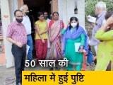 Video : महाराष्ट्र: पुणे में जीका वायरस का पहला केस
