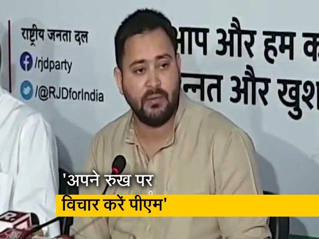 Video : तेजस्वी यादव की PM को चिट्ठी, जातिगत जनगणना कराने की मांग