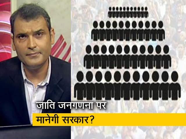 Video : 5 की बात : बिहार में जाति जनगणना एकबार फिर गरमाया, पीएम मोदी ने नीतीश कुमार दिया वक्त