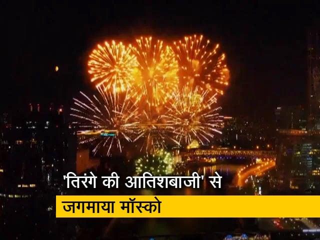Video : भारत के स्वतंत्रता दिवस पर तिरंगे की आतिशबाजी से चमचमाया मॉस्को