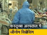 Video : कस्तूरबा अस्पताल में जीनोम सिक्वेंसिंग, 188 नमूनों में 128 मरीज डेल्टा वायरस से पाए गए संक्रमित