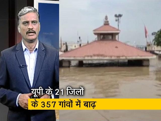 Video : देश प्रदेश : उत्तर प्रदेश में कई नदियां खतरे के निशान से ऊपर बह रहीं