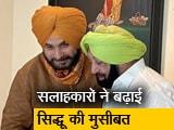 Video : पंजाब के CM अमरिंदर सिंह ने टीम नवजोत सिद्धू से कहा, संवेदनशील मुद्दों पर बात न करें