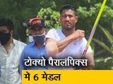 Video : टोक्यो पैरालंपिक्स में भारत ने जीते कुल 6 मेडल, सातवें की आज आने की उम्मीद