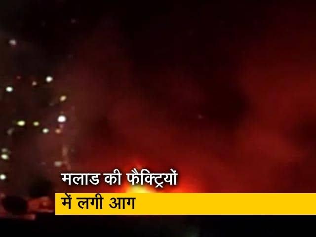 Video : मुंबई के मलाड इलाके में दो कारखानों में लगी भीषण आग, बाल-बाल बचे फैक्ट्री कर्मी
