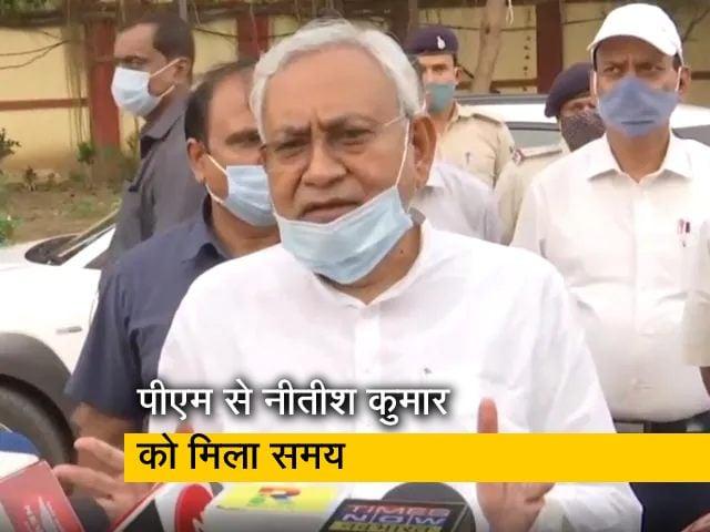 Video : जातिगत जनगणना मुद्दे पर पीएम मोदी ने नीतीश कुमार को दिया समय, बिहार के प्रतिनिधिमंडल से होगी मुलाकात