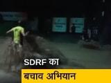 Video : देहरादून में बाढ़ में फंसे लोगों को बचा रही है SDRF की टीम