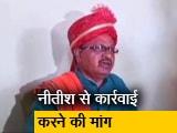 Video : बिहार में उप मुख्यमंत्री ताराकिशोर प्रसाद पर जेडीयू के विधायक गोपाल मंडल ने लगाए गंभीर आरोप