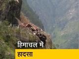 Video : हिमाचल प्रदेश: किन्नौर में भूस्खलन में 13 की मौत, बस का मलबा मिला