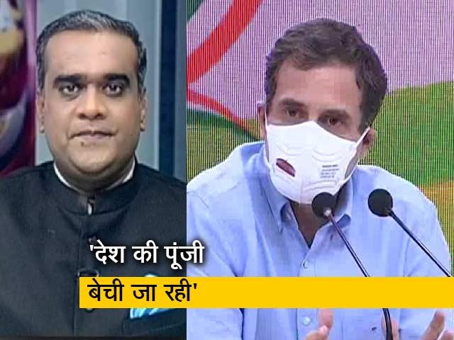 Videos : हॉट टॉपिक: राहुल गांधी का तीखा हमला, कहा- मोदी सरकार देश की पूंजी बेच रही है