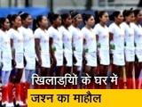 Video : भारतीय महिला हॉकी टीम पहली बार सेमीफाइनल में, ऑस्ट्रेलिया को दी मात
