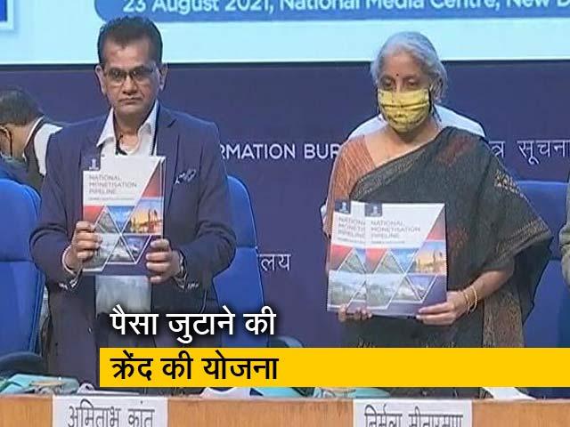 Videos : पैसा जुटाने के लिए केंद्र सरकार ने शुरू की NMP स्कीम, जानें- क्या है ये
