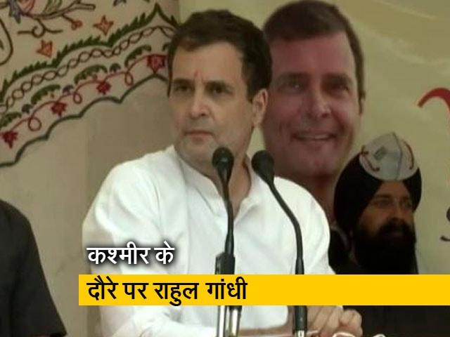 Video : राहुल गांधी ने जम्मू कश्मीर का राज्य का दर्जा बहाल करने की मांग की