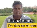Video : राहुल गांधी के न्योते पर साथ नाश्ता, क्या जमीन पर नजर आएगा विपक्षी दलों का राजनीतिक वास्ता?
