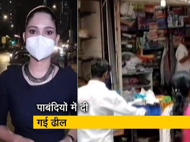 Video : सिटी सेंटर:  मुंबई में कोरोना पाबंदियों में दी गई ढील, अब रात 10 बजे तक खुलेंगी दुकानें