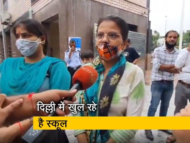 Video : दिल्ली में कोरोना के बाद पहली बार 1 सितंबर से खुलेंगे स्कूल, जानिए क्या कहते हैं पैरेंट्स