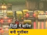 Video : दिल्ली में झमाझम बारिश, ऑरेंज अलर्ट जारी