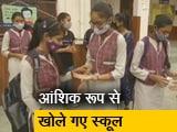 Video : दिल्ली में 10वीं, 12वीं के स्कूल आंशिक रूप से खुले