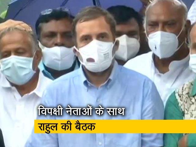 Video : पेगासस विवाद के बीच राहुल गांधी ने विपक्षी दलों को नाश्ते पर बुलाया