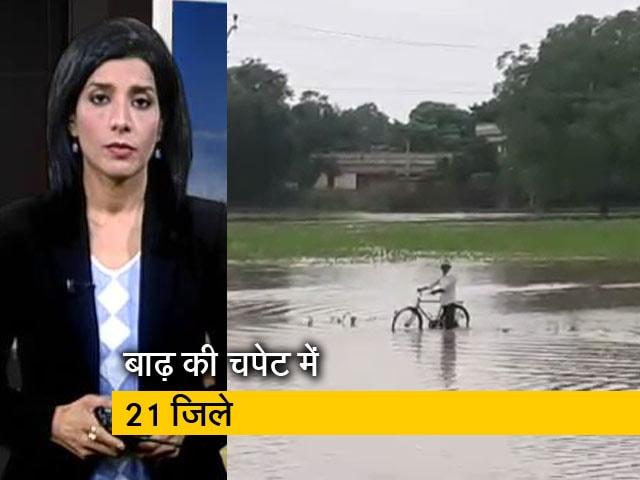 Video : देश प्रदेश: बाढ़ की चपेट में UP के 357 गांव, गंगा-यमुना खतरे के निशान के ऊपर