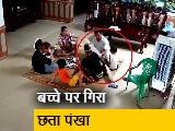 Video: वीडियो: डिनर के दौरान परिवार के सदस्यों के ऊपर गिरा पंखा, बाल-बाल बचे लोग