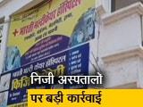 Video : मध्य प्रदेश सरकार ने 60 प्राइवेट अस्पतालों, नर्सिंग होम के लाइसेंस किए रद्द